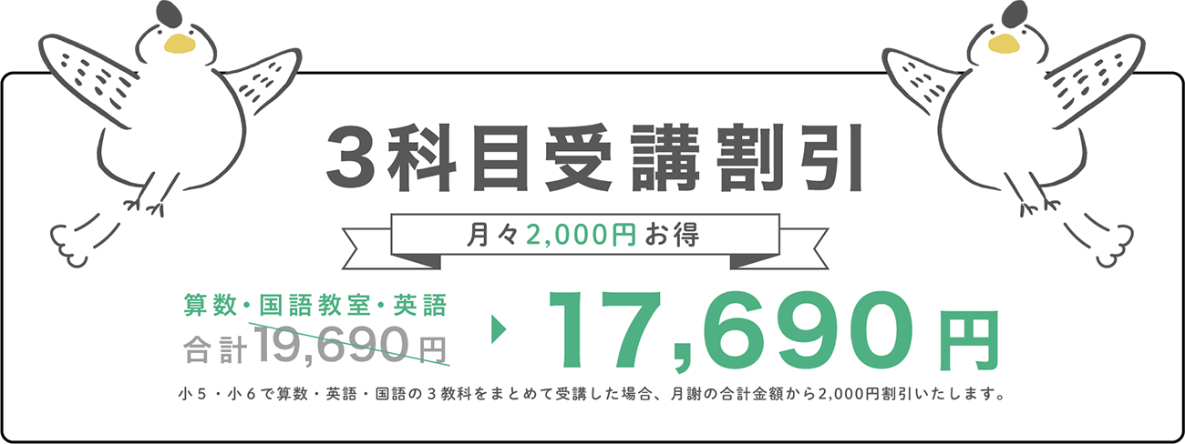 3科目受講割引。月々1,000円お得