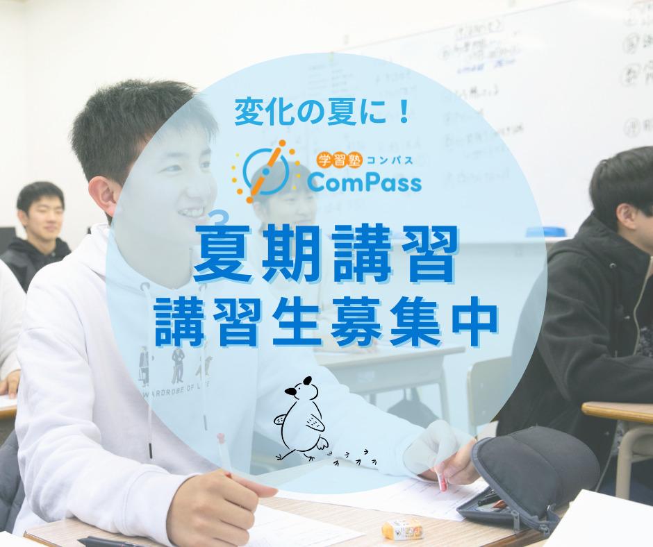 変化の夏に!学習塾ComPass夏期講習2021 講習生募集中!